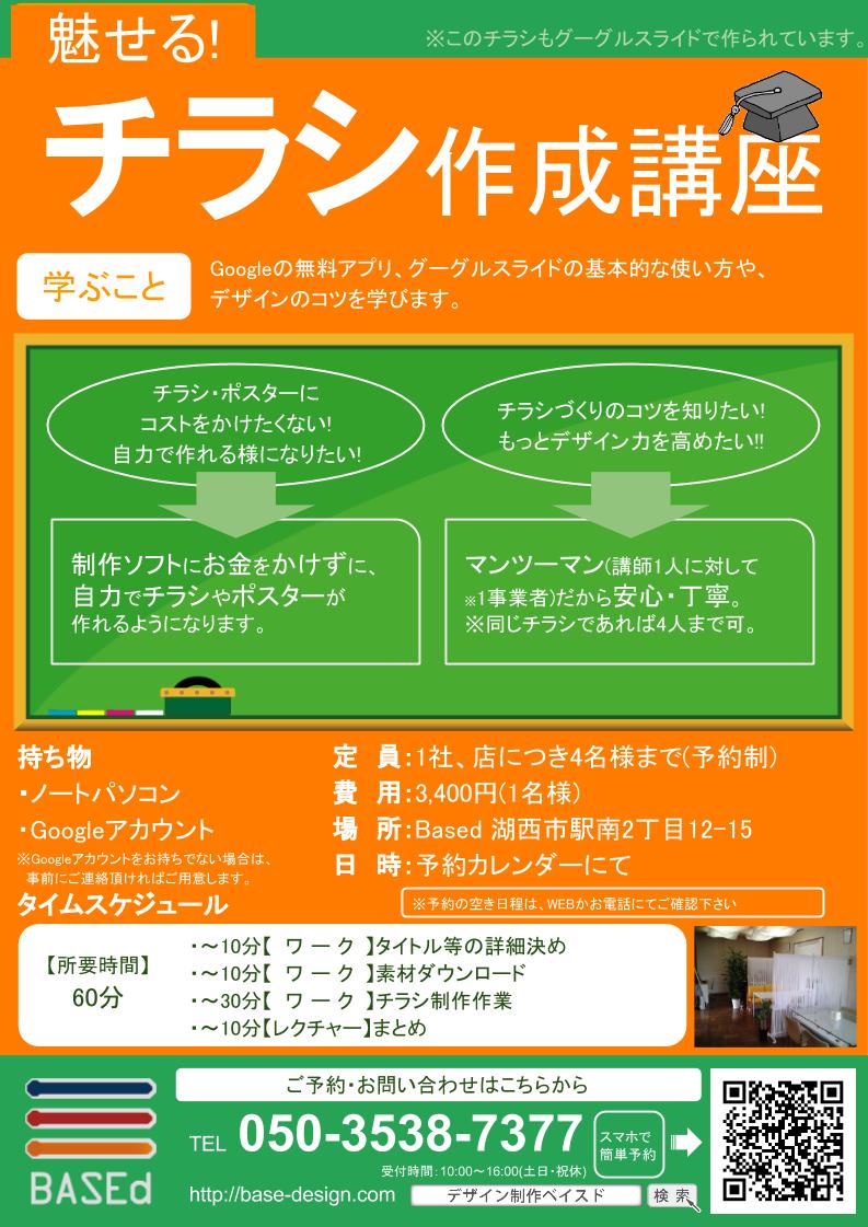 魅せる!チラシ作成講座 (5)