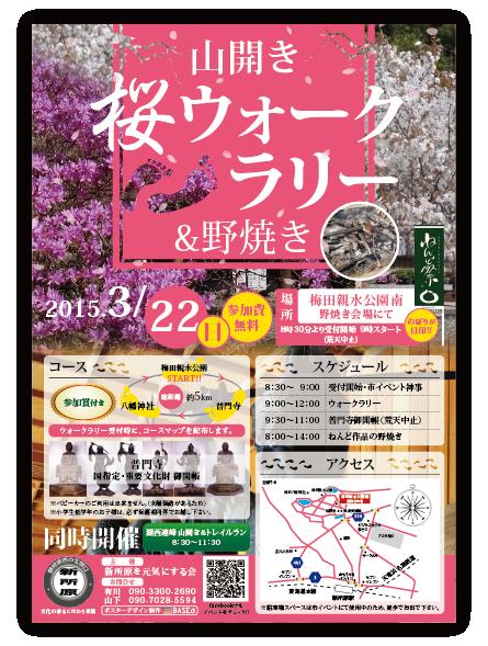 桜ウォークラリーポスター制作